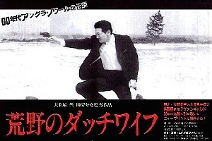 Yuichi Minato as a hitman on assignment in Inflatable Sex Doll of the Wastelands (1967).