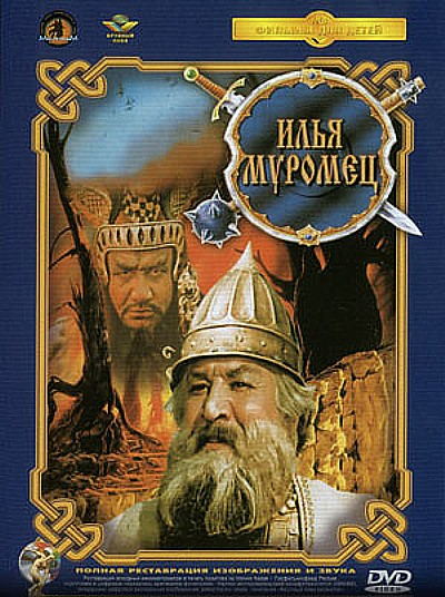 The Russian DVD version of Ilya Muromets