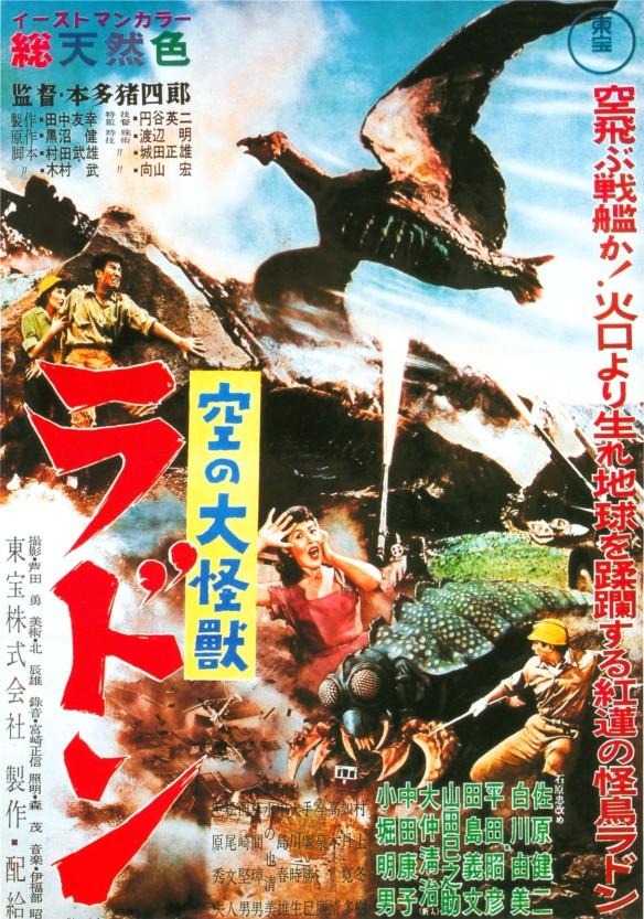 The Japanese poster for Rodan (1956)