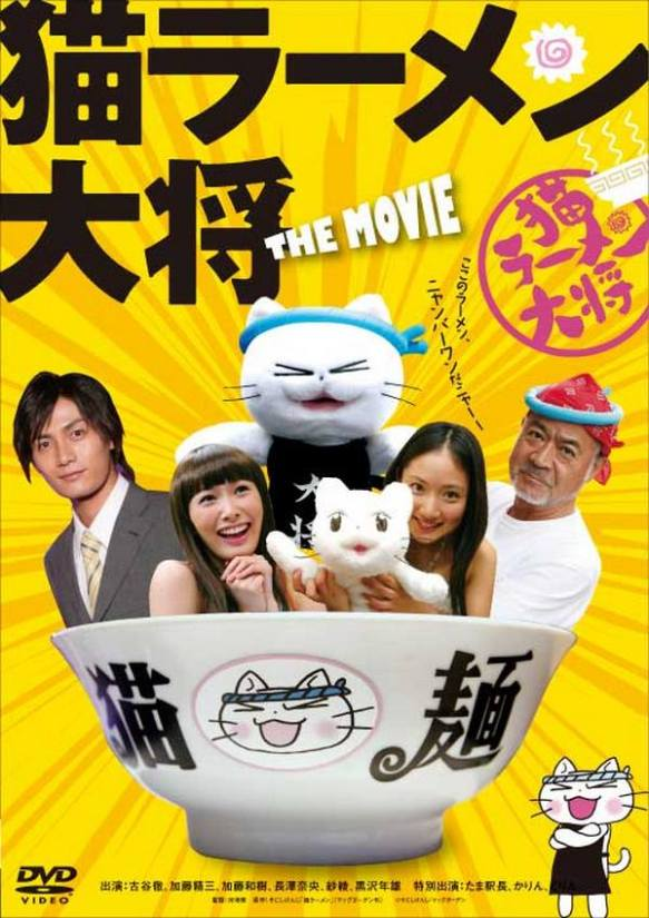 Pussy Soup (2008)
