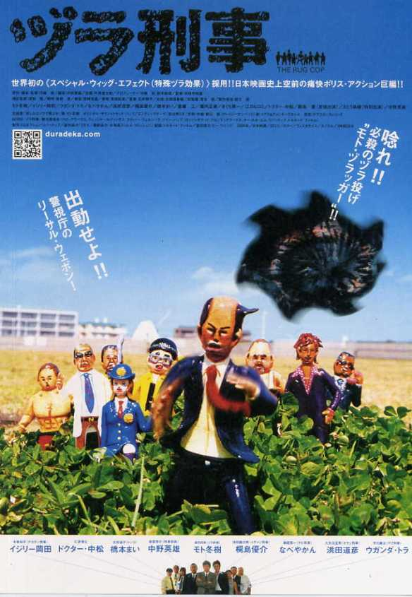 The Japanese poster for The Rug Cop (2006)