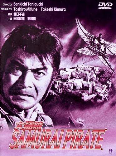The Japanese Sinbad | Cinema Sojourns